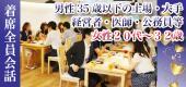 [新大阪] 【大阪★40名着席全員会話】男性35歳以下の上場・大手・医師・公務員・経営者・士業vs女性32歳以下婚活恋活