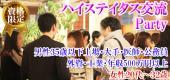 [京都 河原町] 【京都☆80名資格】男性35歳以下上場・大手・医師・公務員・士業・経営者vs女性32歳以下婚活恋活パーティー