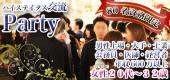 [大阪 本町] 【大阪☆80名資格】男性医師・経営者・外資・上場・大手・士業・公務員・年収600万円vs女性32歳以下婚活恋活