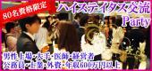 [大阪 心斎橋] 【大阪☆80名資格】男性上場・大手・医師・経営者・公務員・士業・外資・年収600万円以上★婚活恋活パーティー