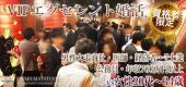 [名古屋] 【名古屋70名☆VIPエクセレント婚活】男性大手商社・医師・経営者・年収700万円以上vs女性34歳以下Party