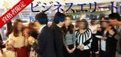 [栄] 【名古屋☆80名男性ハイステイタス35歳以下vs女性32歳以下】大手企業・公認会計士・医師・経営者恋活パーティー☆