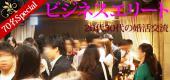[栄] 【名古屋☆70名Special】上場企業・医師・経営者(資本金1000万円以上)・7士業・公務員・年収600万円以上@20代30代婚活交流