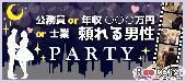 [横浜] ★Xmasまで残り16日☆ハイステータス年上彼氏VS頼りたい年下彼女甘えちゃわNightパーティー@横浜★