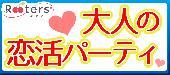 [赤坂] ★世代限定企画!!第3537回!!1人参加限定大人の恋活パーティー@赤坂★