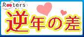 [赤坂] ★特別企画逆歳の差!!!1人参加大歓迎!!年上彼女・年下彼氏パーティー☆お1人さま参加大歓迎☆@赤坂★