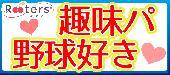 [横浜] 【満足度重視☆趣味パ】1人参加大歓迎‼野球好き&観戦好きパーティーwithパンケーキ@横浜