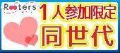 [赤坂] 月間20,000人が参加する【1人参加限定×平成80人祭】男女比1:1&マスターズの飲み放題恋活パーティー@赤坂