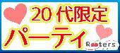[表参道] 年間20万人が参加するRooters【東京恋活祭×20代限定100人祭】3F:恋活ラウンジ・屋上:表参道テラスDe恋活ビアガー...