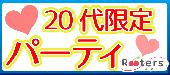 [表参道] 平日お得に恋人Get【20代限定恋活祭】3f専用ラウンジ・屋上ガーデンテラスDe恋活パーティー♀1500円♂6300円