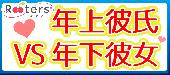 [赤坂] 付き合うなら年の差♪【1人参加限定×アラサー男子VS20代女子】理想の年の差恋活パーティー@赤坂