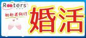[青山] 激レア企画【1人参加限定×アラサー男子VS20代女子】真剣交際希望☆婚活パーティー@青山
