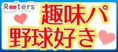 [横浜] 【月1回野球好き限定企画】1人参加大歓迎‼野球好き&観戦好きパーティー@横浜