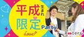 [赤坂] ★22日恒例2人参加限定 平成限定×50人限定 クリスマスイルミネーションパーティー@赤坂★