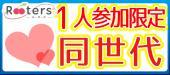 [堂島] Rootersスタッフはしっかりフォロー♪【1人参加限定&20歳~35歳限定同世代恋活パーティー】至極の料理×飲み放題@堂島