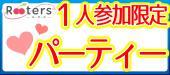 [赤坂] レア企画【完全着席×1人参加限定×大人の恋活】人数限定でじっくり話せる恋活パーティー@赤坂