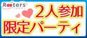 [表参道] 22日恒例♪二人参加限定【平成限定企画80人祭】平成だけの恋活パーティー~Rootersスタッフがしっかりサポート~@表...