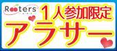 [横浜] Rooters人気企画【1人参加限定×アラサー限定パーティー】参加者みな1人参加のため、カップル率激高!!@横浜