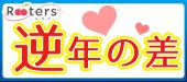 [横浜] レア企画!!逆年の差【1人参加限定×年上彼女・年下彼氏】年の差恋活パーティーwithチーズフォンデュ☆@横浜
