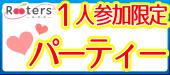 [表参道] ♀1,500で大盤振る舞い恋活♪【東京恋活100人祭×1人参加限定×20代男子VS平成女子】恋活パーティー@表参道