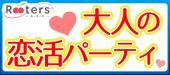 [赤坂] Fridayレア企画【完全着席×1人参加限定×大人の恋活】人数限定でじっくり話せる恋活パーティー@赤坂