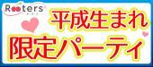 [赤坂] ♀1500♂6500お得にサンデーナイト恋活【完全着席×平成生まれ限定】安心の男女比1:1開催同世代恋活パーティー@赤坂