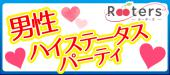 [堂島] 女性必見☆月一特別企画♪【男性土日休みの公務員限定】ビュッフェ料理を味わいながら恋活パーティー@堂島