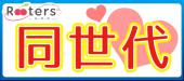 [堂島] Rootersスタッフはしっかりフォロー♪【20歳~35歳限定同世代恋活パーティー】ランチビュッフェ恋活@堂島