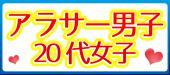 [堂島] ちょうど良い年の差企画♀2900♂6900【アラサー男子×20代女子年の差】ビュッフェ料理を味わいながらの恋活パーティー@堂島