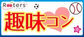 [青山] 特別タイアップ企画【完全着席&旅好き恋活コン♪】同じ趣味・話題で盛り上がろう!!@青山