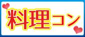 [堂島] 人気のお料理コン【料理×恋活】熱い想いが中からとろ~り♡チョコのパイ包み焼き作り@堂島