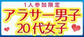 [表参道] GW真只中♪【東京恋活祭×アラサー男子VS20代女子限定祭】表参道テラスDeビアガーデン恋活パーティー@表参道