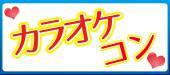 """[東京] 歌って恋しよ♪""""JOYSOUND×Rooters""""コラボレーションイベントアニソン好き同世代カラオケパーティー@東京"""