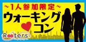 [青山] 【東急スポーツOASIS×Rooters】1人参加限定ナイトウォーキングコン♪お散歩後のお食事会あり@青山
