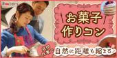 [東京都赤坂] 現役パティシエによるお菓子教室&恋活パーティー~みんなでオリジナルケーキデコレーション~※軽食&ドリンクあり