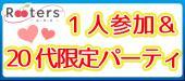 [東京都赤坂] ♀1,200♂6900土曜昼にお得に恋人Get♪【1人参加限定×20代限定】安心の男女比1:1開催