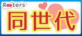 [東京都新宿] 【Rooters×ClubChatio】業界大手がタイアップ!《完全着席》1人参加大歓迎♪同世代婚活パーティー