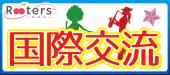 [大阪府堂島] 日本人専用【国際交流×恋活祭】☆グローバルな出逢いを☆大阪De国際交流パーティー