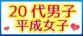 [大阪府堂島] サンデーナイト若者恋活祭!【20代男子vs平成女子限定恋活パーティー】自社ラウンジで美味しい食事もしながら...