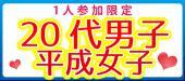 [東京都表参道] 表参道テラスnight恋活パーティー♪【1人参加限定&20代男子VS平成女子】カップル成立を目指す恋活