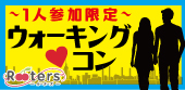 [東京都青山] 【東急スポーツOASIS×Rooters】1人参加大歓迎!ナイトウォーキングコン♪お散歩後のお食事会あり