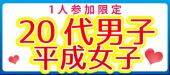 [東京都赤坂] 乃木坂大忘年会恋活祭【1人参加限定×20代男子VS平成限定女子】カップル成立を目指す恋活パーティー