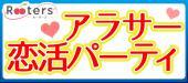 [東京都表参道] 年間20万人が参加するRooters【アラサー限定企画】お洒落なテラス付レストラン恋活パーティー