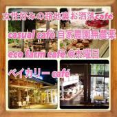 [原宿] ❤特別春割引❤男性:3000円デザイナーズオーガニックカフェコン♪平日カフェコンは週末のデートなどお誘いに最適です♪