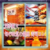[銀座] 女性定員間近❤特別割引❤銀座駅直結便利☆旬の味覚の寿司ランチコン♪高級感のある和室お座敷でのランチコン♪ ゆったり♪♪