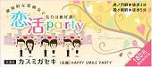 [虎ノ門] 【180名規模】7月2日(土)ビアガーデン貸切PARTY☆駅から徒歩2分『カスミガセキ』貸切PARTY♪