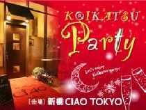 [汐留] 【200名規模!】10月29日(土)汐留★ハロウィン×恋活PARTY!!イタリア街の名店『CIAO TOKYO』貸切♪