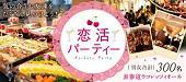 [表参道] 【300名規模】1月13日(金)表参道☆新年会PARTY!人気会場『LA COLLEZIONE』貸切♪