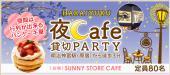 [表参道] 《80名規模》2月26日(日)表参道×夜カフェ貸切×恋活PARTY!飲み放題&軽食&パンケーキ付き♪