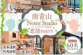 [南青山] 【60名規模!】3月26日(日)表参道☆恋活PARTY☆駅から徒歩6分『Notre Studio』貸切♪
